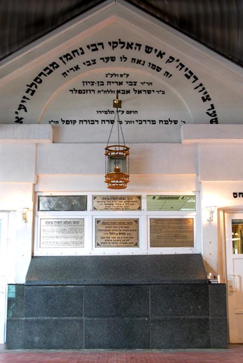 שער הרב צבי אריה רוזנפלד זל בציונו של רבי נחמן באומן